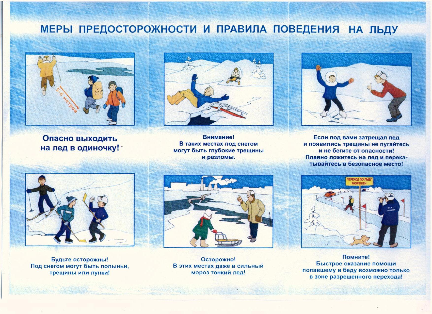 mery_predostorozh_na_ldu.jpg?1449085153
